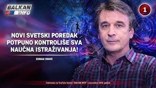 INTERVJU: Zoran Dimić - Novi svetski poredak potpuno kontroliše sva naučna istraživanja (17.12.2019)