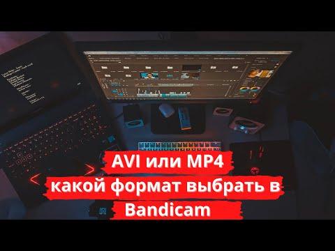 AVI или MP4: какой формат выбрать в Bandicam для записи видео?