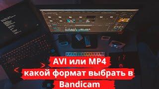 AVI или MP4: какой формат выбрать в Bandicam для записи видео?(AVI или MP4? Что лучше? Я всегда выбирал формат MP4, когда записывал в старой версии программы Bandicam, потому что..., 2015-05-21T09:39:05.000Z)