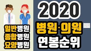(연봉시리즈 #18) 2020 일반병원, 종합병원, 요…
