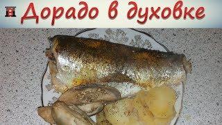 Как вкусно приготовить рыбу. Рецепт дорадо в духовке.