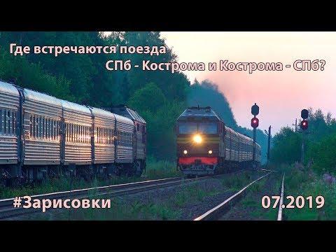 #Зарисовки: Где встречаются поезда Санкт-Петербург - Кострома и Кострома - Санкт-Петербург?