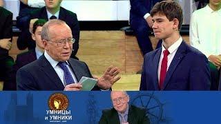 Умницы и умники - Выпуск от 23.12.2017