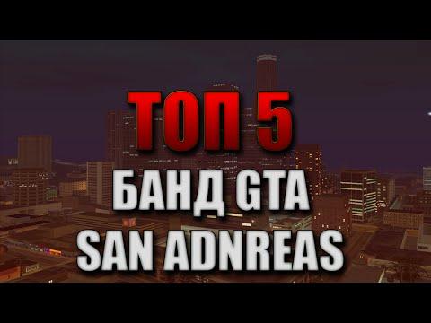 ТОП 5 - БАНД GTA SAN ANDREAS