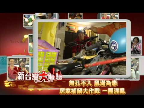 東森財經台-新台灣大體驗(養鹿達人/捕鼠達人)節目預告