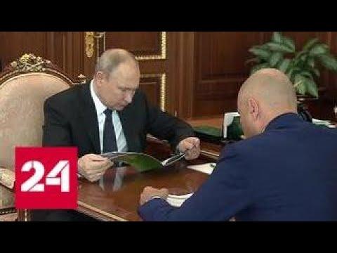 Владимир Путин и Игорь Артамонов обсудили строительство социальной инфраструктуры - Россия 24