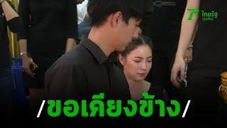 ทอย-ขอเคียงข้าง-มุก-สูญเสียคุณพ่อ-23-08-62-บันเทิงไทยรัฐ