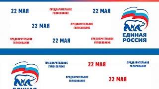 Предварительное голосование: дебаты. Чита. 15.05.16 (14:00)