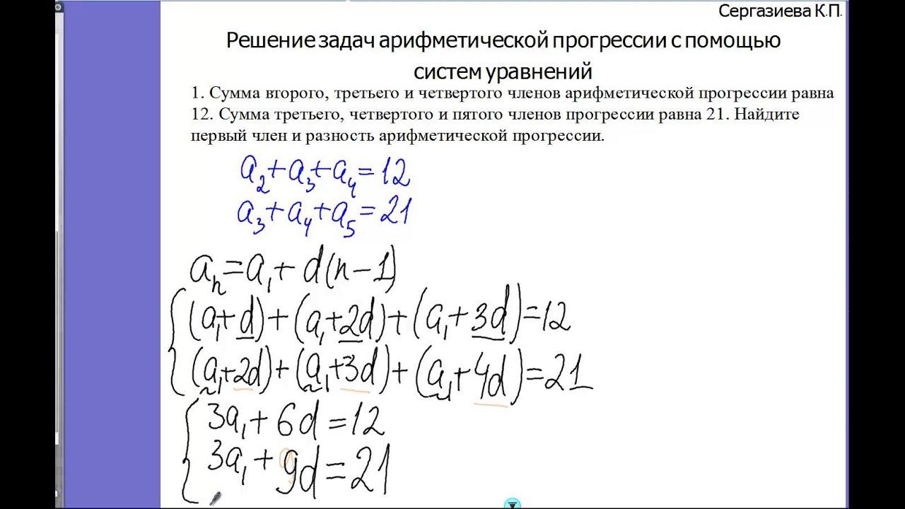 Сумма арифметической прогрессии решение задач решения задач по физике с ответами скачать