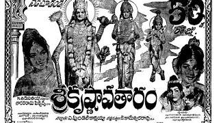 Sri Krishnavataram Full HD Telugu Movie