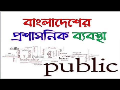 বাংলাদেশের প্রশাসনিক ব্যবস্থা-Administration of Bangladesh