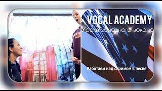 Уроки экстремального вокала - Работаем над скримом в песне