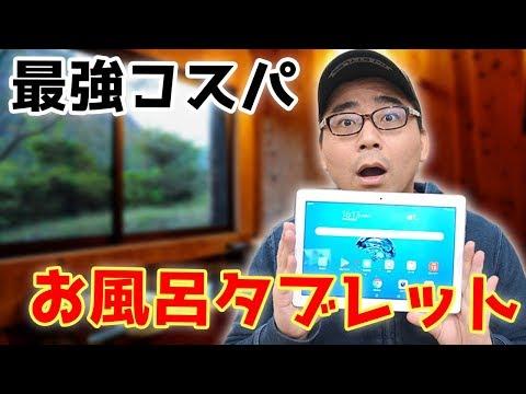 【コスパ最高】お風呂で使える防水タブレット「Media Pad M3 Lite 10 WP」を購入!使用感・実機レビュー