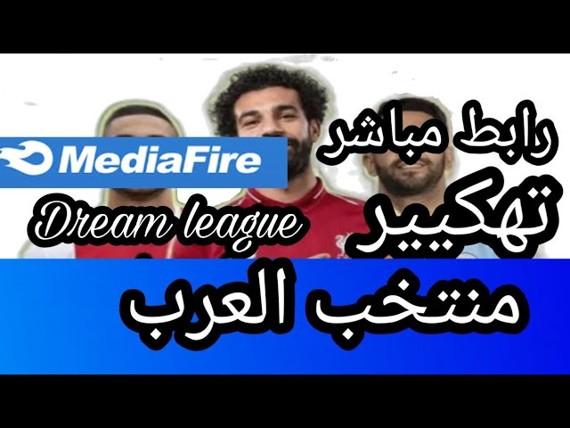 تهكير لعبه دريم ليج منتخب العرب كامل رابط مباشر ميديا فاير