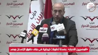 بالفيديو.. «المصريين الأحرار»: رصدنا تطورا إيجابيا في ملف حقوق الإنسان