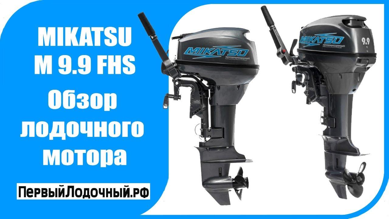 Лодочные моторы mikatsu: цены минимальные в магазинах москвы. Выбрать и купить лодочный мотор микатсу с доставкой в москву и гарантией.