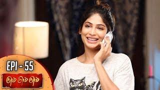 Dum Dum Dum   டும் டும் டும்   Epi - 55   21st October 2019   Vijayalakshmi   Kalaignar TV