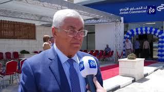 البنك التجاري الأردني يفتتح فرعين جديدين في الضفة الغربية المحتلة - (22-8-2019)