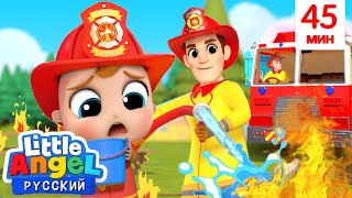 Профессия Пожарный Сборник Развивающих Песенок Для Детей Little Angel Русский