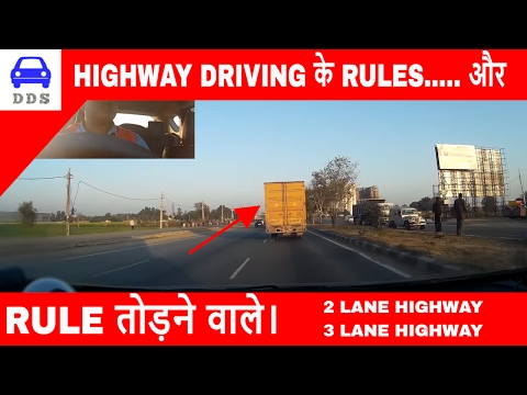 HIGHWAY DRIVING || 2 LANE, 3 LANE RULES EXPLAINED || DESI DRIVING SCHOOL