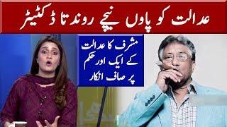 Parvez Musharaf BIG Refusal | Seedhi Baat | 16 October 2018