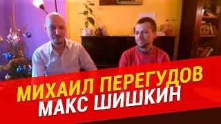 Історія успіху: Макс Шишкін і Михайло Перегудов
