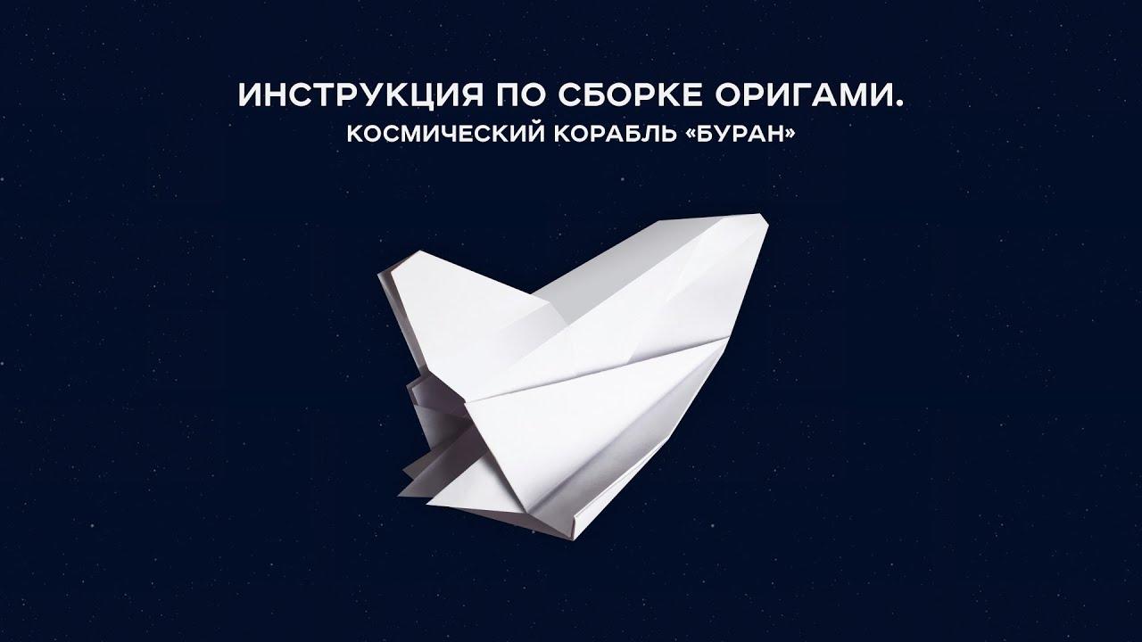Как сделать космический корабль из бумаги?