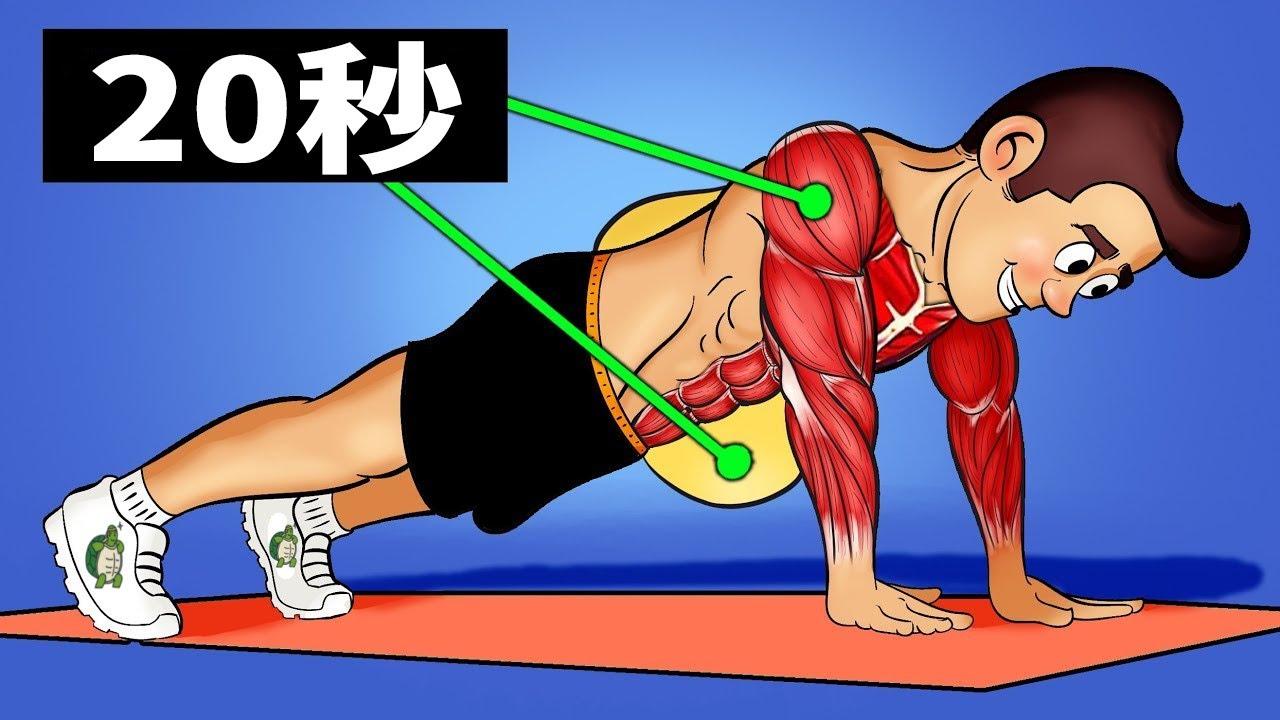 【たった20秒】腹筋が苦手な人はお腹に3倍効くフロッグプランク!