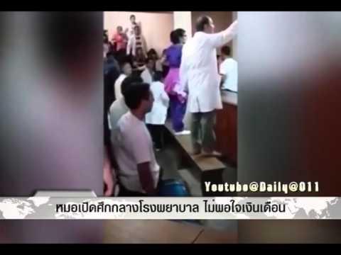 หมอเปิดศึกกลางโรงพยาบาล ไม่พอใจเงินเดือน #สดใหม่ไทยแลนด์