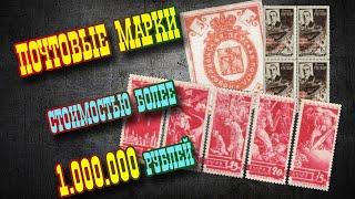 Почтовые марки стоимостью больше 1000000 рублей