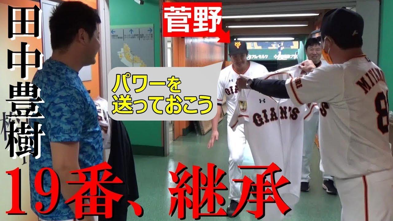 菅野パワー注入!!「背番号19」を継承!田中豊樹