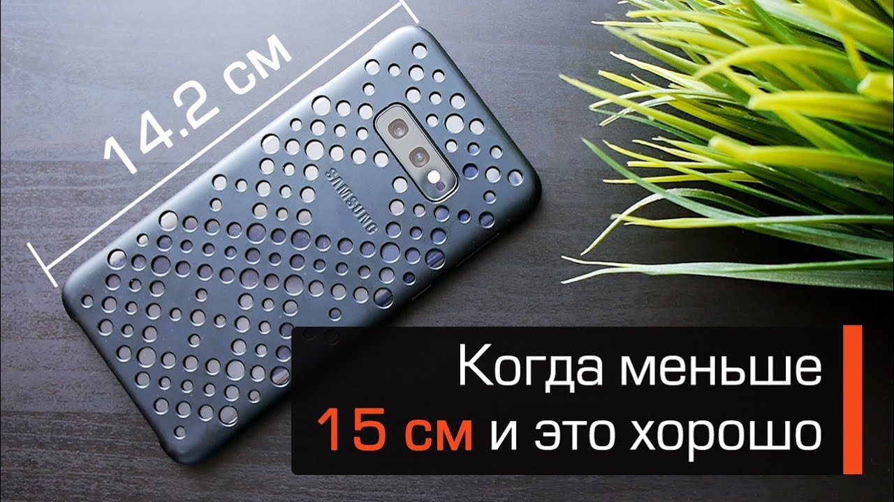 Обзор Samsung Galaxy S10e - лучший компактный смартфон?
