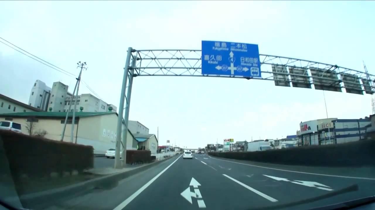 車載動画]国道4号線 あさか野バ...