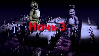 Five Nights at Freddy's Перевод телефонных звонков(Видео не моё! Не спамте в коментариях! Приятного просмотра =D., 2015-02-20T11:23:07.000Z)