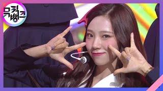 흥칫뿡(Hmph!) - 쪼꼬미(CHOCOME) [뮤직뱅크/Music Bank] 20201016