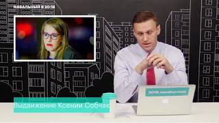 Навальный 20:18: ПРО ВЫДВИЖЕНИЕ СОБЧАК/Поддержать ее или нет/Как к этому относиться?