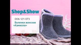 Валенки женские «Камилла». «Shop and Show» (обувь)