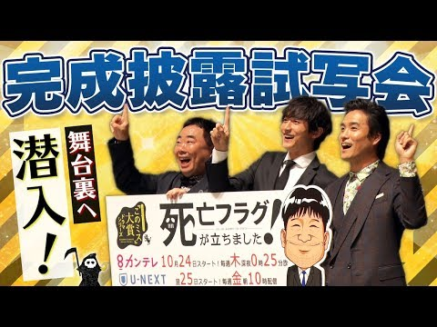 「このミス」大賞ドラマシリーズ第3弾『死亡フラグが立ちました!』 U-NEXTで独占配信中!