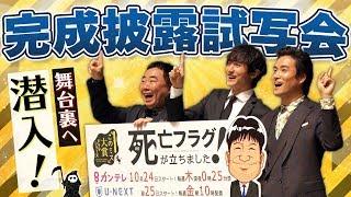 舞台裏へ潜入!小関裕太主演『死亡フラグが立ちました!』ドラマ完成披露試写会