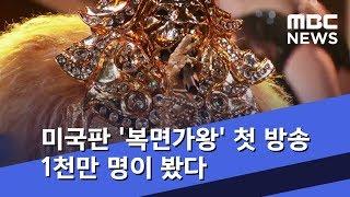 미국판 '복면가왕' 첫 방송 1천만 명이 봤다…韓 예능 통했나 (2019.01.04/뉴스데스크/MBC)