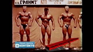 NABBA   РОССИИ 1994 г      г.Учалы
