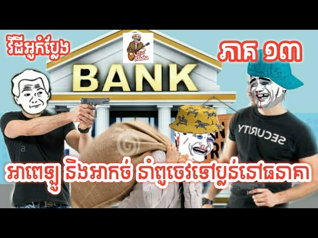 ????????? ?????????#part13- Bank worries about theif by Troll Hahaha Official