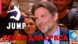 Бредли Купер поет песни на русском #AStarIsBorn