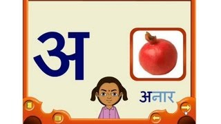 Hindi Alphabets (Varnamala अ से अः) with a song