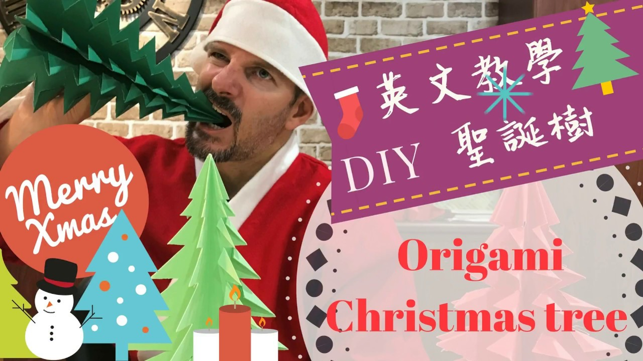 英文教學~聖誕節來做聖誕樹: Orgami# - YouTube