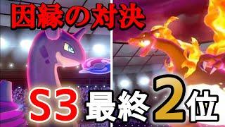 【vsシーズン3最終2位】最終日の激闘をもう一度!