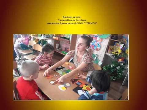 Дидактичні-ігри для дошкільнят
