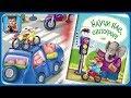 Научи нас светофор Правила дорожного движения ПДД для малышеи развивающии мультик для детей mp3