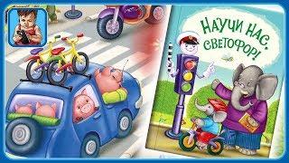 Научи нас, светофор * Правила дорожного движения * ПДД для малышей * развивающий мультик для детей