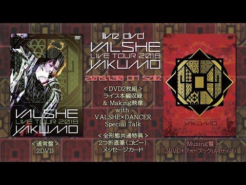 VALSHE『VALSHE LIVE TOUR 2018「YAKUMO」』クロスフェード【OFFICIAL】